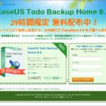【1/30 12時まで】Windows用バックアップソフト『EaseUS Todo Backup Home』を無償でGET!