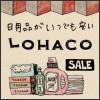 LOHACO(ロハコ)の割引クーポン!【2015年1月】