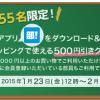 ひかりTVショッピングで使える500円引きクーポン!