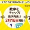 早い者勝ちで現金100万円などが当たる「BIGLOBE ビンゴ2015春」開始!