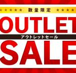 アイリスオーヤマ公式通販サイト アイリスプラザ 1000円クーポン