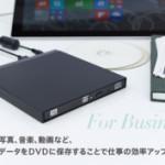 Logitec ポータブルDVDドライブ [USB3.0対応 ソフト付属]が激安特価!