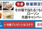 Petit Gift プチギフト × Yahoo!プレミアム コンビニプレゼント攻略法【準備編】