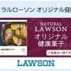 【ローソン】ナチュラルローソン オリジナル健康菓子【先着プレゼント】