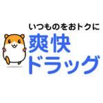 爽快ドラッグ の割引 クーポン【2015年5月】