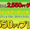 【ひかりTVショッピング】2,550PTゲット!! GOGOポイントクーポン! キャンペーン開催中