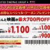 ユナイテッド・シネマ / シネプレックス で映画が最大700円OFF!!