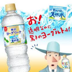 【15万名プレゼント】透明なのに贅沢ヨーグルト味!「南アルプスの天然水&ヨーグリーナ」