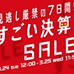 300円OFFクーポン事前配布中! Yahoo!ショッピングで「すごい決算SALE」24日正午よりスタート!