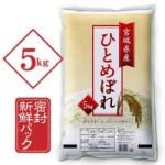 白米 宮城県産 ひとめぼれ 5kg が激安 1,422円!