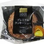【ファミリーマート】Sweets+ プレミアムクッキーシュー【先着プレゼント】
