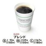 【ファミリーマート】ファミマカフェ ブレンドL 商品引換券【先着プレゼント】