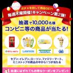 【木曜10時更新】毎週貰える! お菓子orクーポン! コンビニ引き換えガチャガチャ