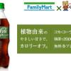 『コカ・コーラ ライフ 500ML』無料引換券が抽選で20,000名様に当たる!