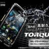 京セラ LTE対応 SIMフリー 高耐久性スマートフォン TORQUE SKT-01 が激安特価!