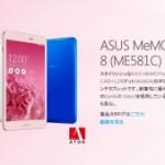 8型Androidタブレット ASUS MeMO Pad 8 (ME581C)が 激安アウトレット特価!
