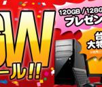 マウスコンピューターで SSDプレゼント&台数限定の大特価パソコン 【GWセール】開催中!