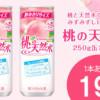【19円/1本】『桃の天然水250g缶×60本入』が送料込 1,139円!