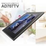 フルセグ/防水対応の7型Androidタブレットが超激安 8,980円!