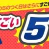 【本日4月15日】Yahoo!ショッピングで「5のつく日」セール開催中!