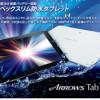 値下げ!【防水&防塵対応】お風呂でさくさくタブレット ARROWS Tab F-05E が中古特価 15,000円!