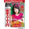 【Kindle版】 週刊アスキー 最新号 [2015年 5/12-19号] が 100円!