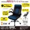 【タイムセール】ロッキング機能付 ハイバックオフィスチェア が特価