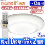 【タイムセール】アイリスオーヤマ LEDシーリングライト CL12DL-KR [12畳調色 5200lm]