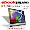 【LTE対応SIMフリー】8.0インチAndroidタブレット YOGA Tablet 2 が 超激安特価!