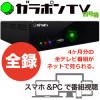 【全録】ガラポンTV四号機『GTV4-01』が激安特価