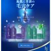 h&s のシャンプーとコンディショナー本体対象商品 2点以上買うと500円OFF