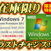 【在庫限り】激安特価 Windows 7 Home Premium SP1 DSP DVD (32bit版 or 64bit版)