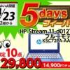 【4月23日12時】「5daysフィーバー」ポイント50倍の超目玉品が日替わりで登場!【ひかりTVショッピング】