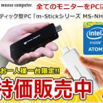 【期間・台数限定】マウスコンピューターのスティック型PC 64GB/32GB が激安特価