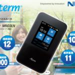 LTE対応 SIMフリー モバイルWiFiルーター『NEC Aterm MR03LN』クレードル付属モデルが激安!