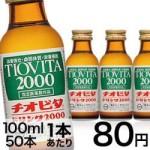 【5月9日19時開始】『チオビタドリンク2000』まとめ買いで激安!