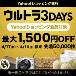 本日最終日「ウルトラ3DAYS」タイムセールで激安! 1,500円OFFクーポンも!