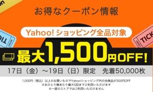 【先着50,000枚】Yahoo!ショッピング全品対象 300円OFF クーポン配布中
