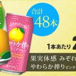 JT飲料『果実体感みぞれ梨340ml』&『やわらか搾り ピンクグレープフルーツ350ml』各24本 計48本で 1,343円送料無料!