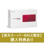 ニンテンドー3DS 本体 メタリックレッド が 激安 9,999円!