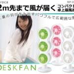 【ダブルファン&3連式でパワフル】siroca 卓上扇風機 SDF-213 がタイムセール