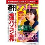 【Kindle版】週刊アスキー 最新号 [2015年 5/26号] が 100円!