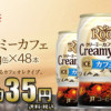 JT飲料「ルーツ クリーミーカフェ アイス カフェオレ」280g缶×48本セットが 1,679円送料無料!