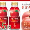 JT飲料『果実体感 きざみ林檎』375gボトル缶×48本 送料込 1,680円!