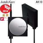 DAC内蔵コンパクトヘッドフォンアンプ Astell & Kern AK10 がアウトレットで激安特価