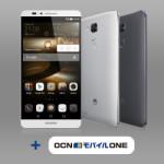 【期間限定特価】8コアの最強スペック LTE対応 SIMフリースマホ『Huawei Ascend Mate7』