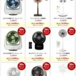 【楽天スーパーDEAL】YAMAZENの扇風機、サーキュレーター、デスクファンなど対象商品が30%ポイントバック!