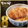【限定SALE】なか卯 カツ丼の具 8食入りセット が 送料込み激安価格!