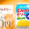 JT飲料『ひんやり夏みかんゼリー』270g缶×72本セットが 2,160円送料無料!