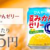 JT飲料『ひんやり夏みかんゼリー』270g缶×48本セットが 1,679円送料無料!